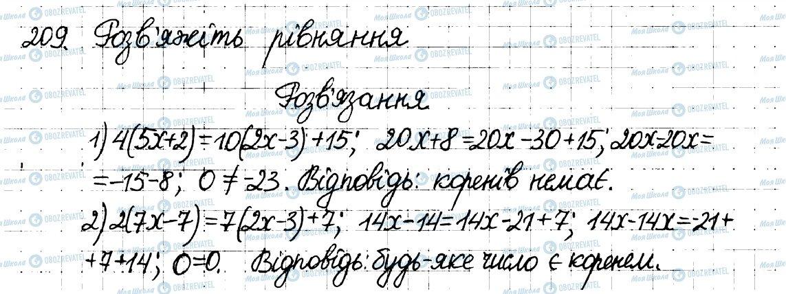 ГДЗ Математика 6 класс страница 209