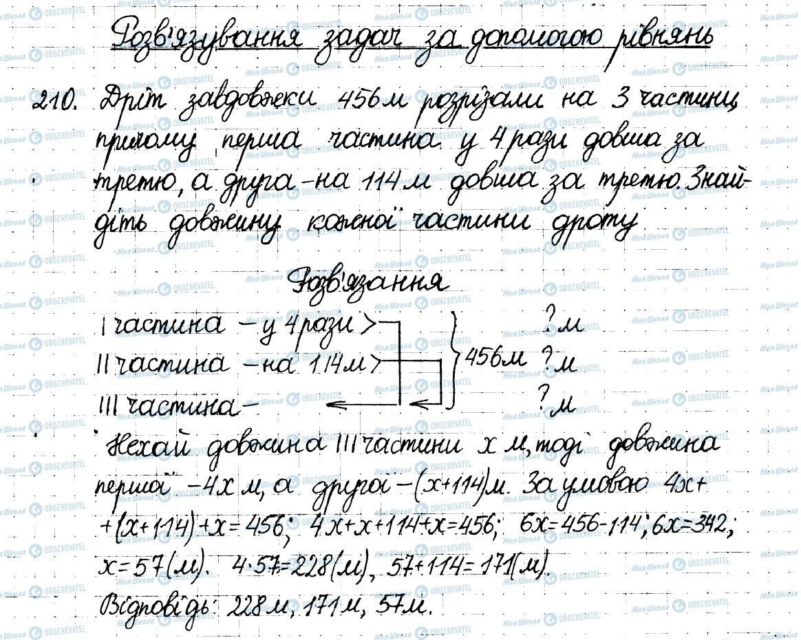 ГДЗ Математика 6 клас сторінка 210
