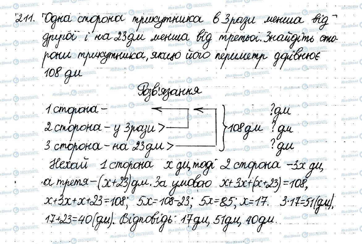 ГДЗ Математика 6 клас сторінка 211