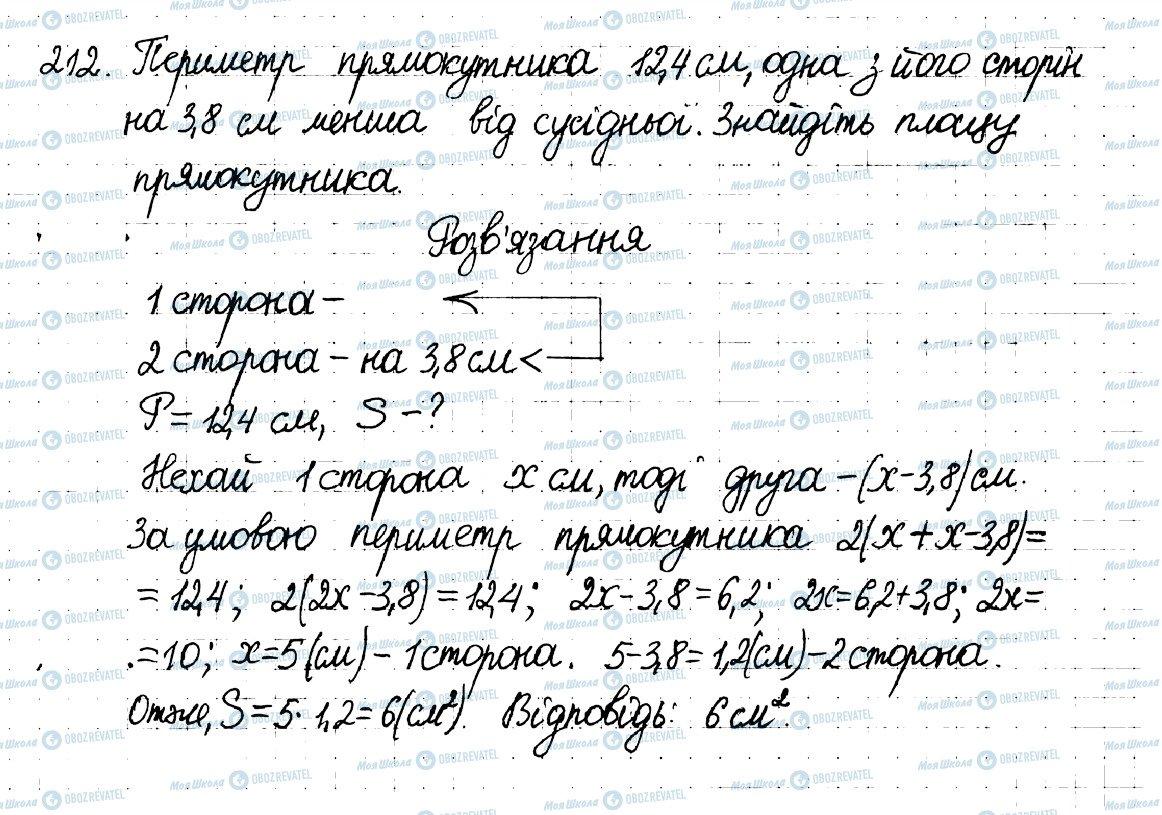 ГДЗ Математика 6 класс страница 212