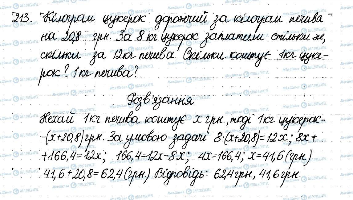 ГДЗ Математика 6 клас сторінка 213