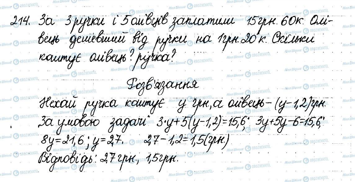 ГДЗ Математика 6 класс страница 214