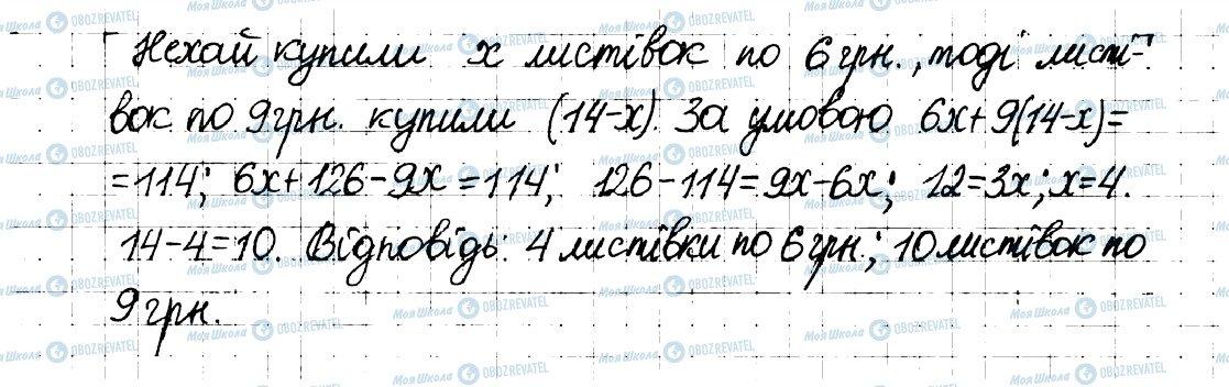 ГДЗ Математика 6 клас сторінка 215