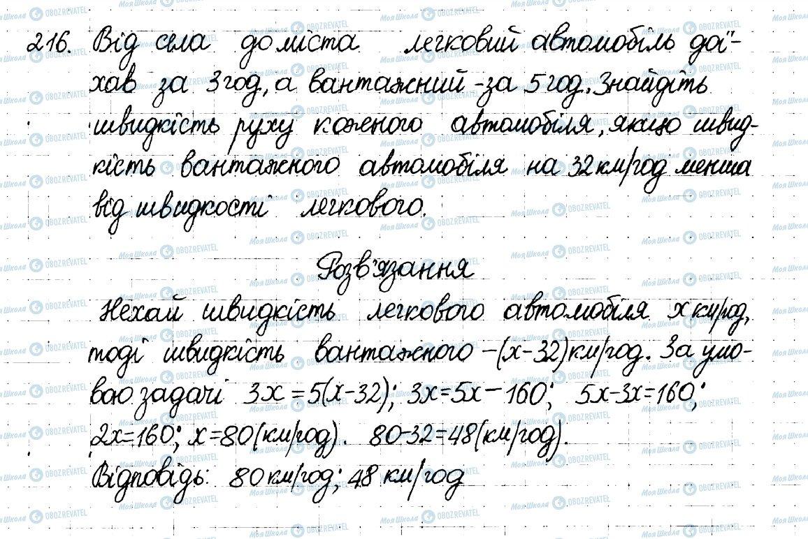 ГДЗ Математика 6 класс страница 216
