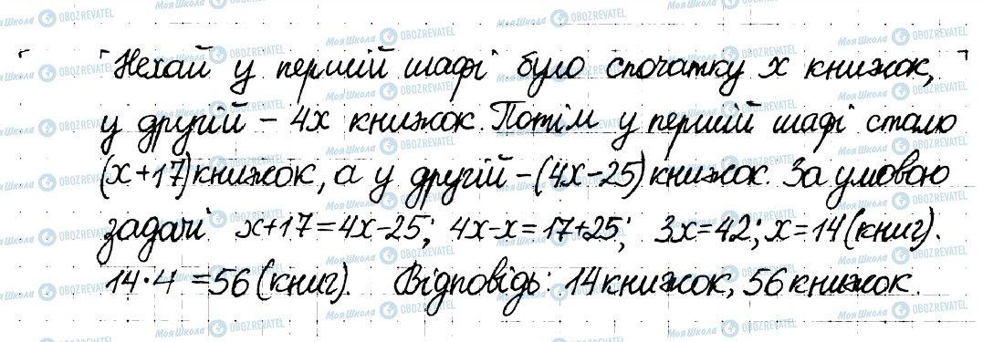 ГДЗ Математика 6 класс страница 217