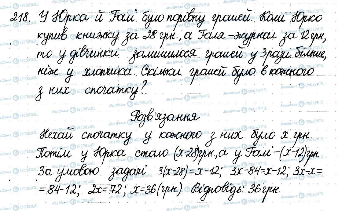 ГДЗ Математика 6 клас сторінка 218