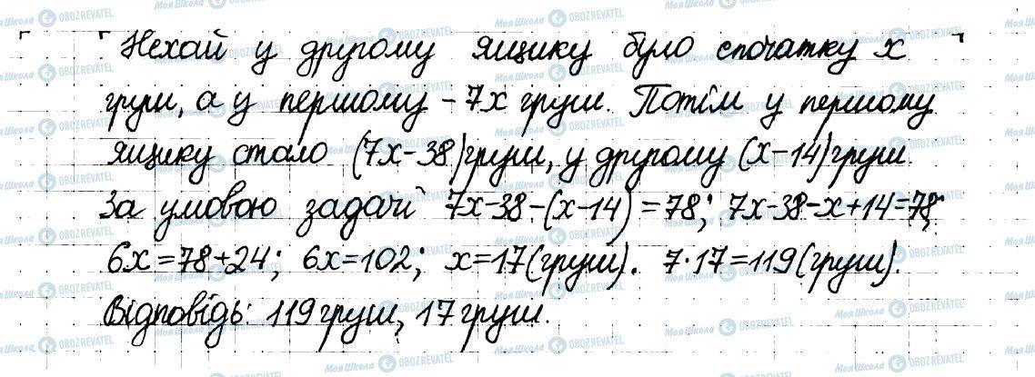 ГДЗ Математика 6 клас сторінка 219