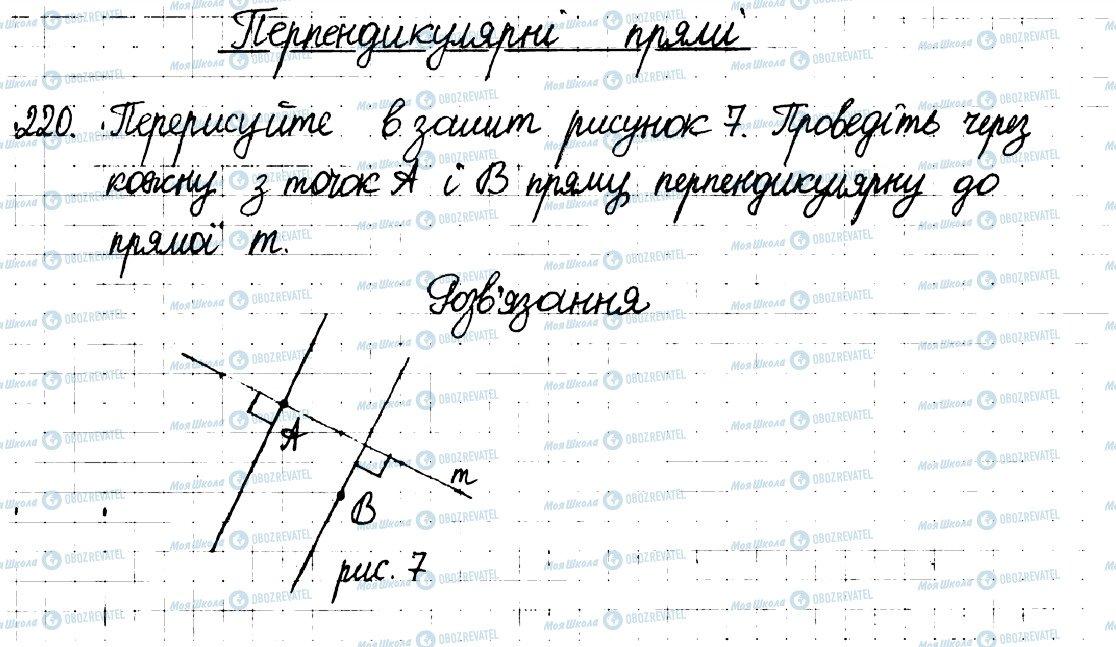 ГДЗ Математика 6 класс страница 220