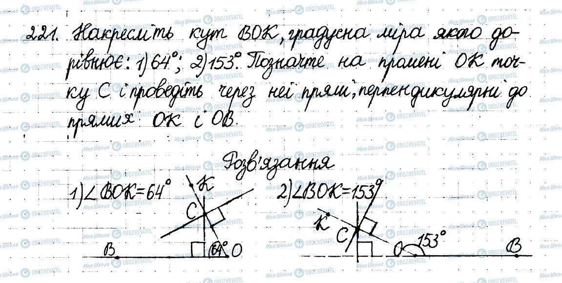ГДЗ Математика 6 класс страница 221