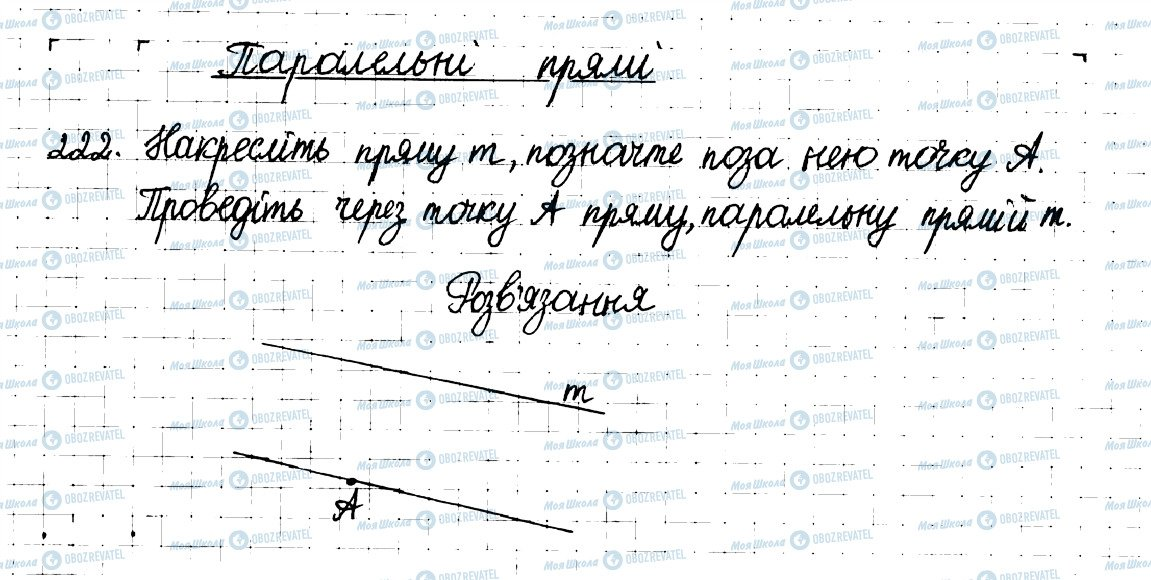 ГДЗ Математика 6 клас сторінка 222