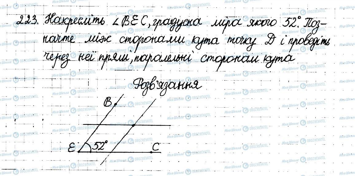 ГДЗ Математика 6 клас сторінка 223