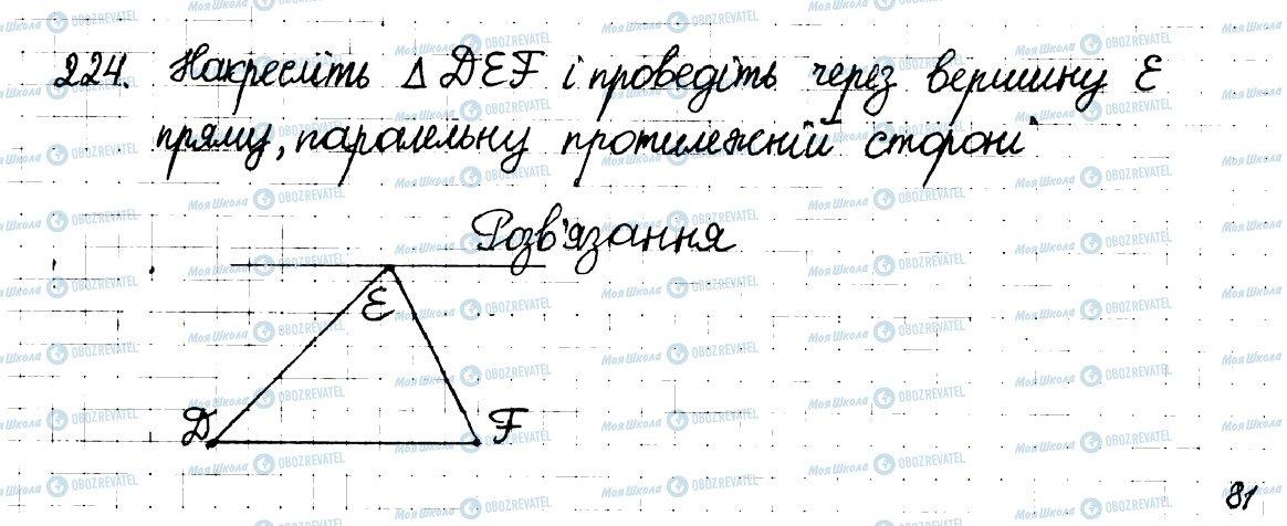 ГДЗ Математика 6 класс страница 224