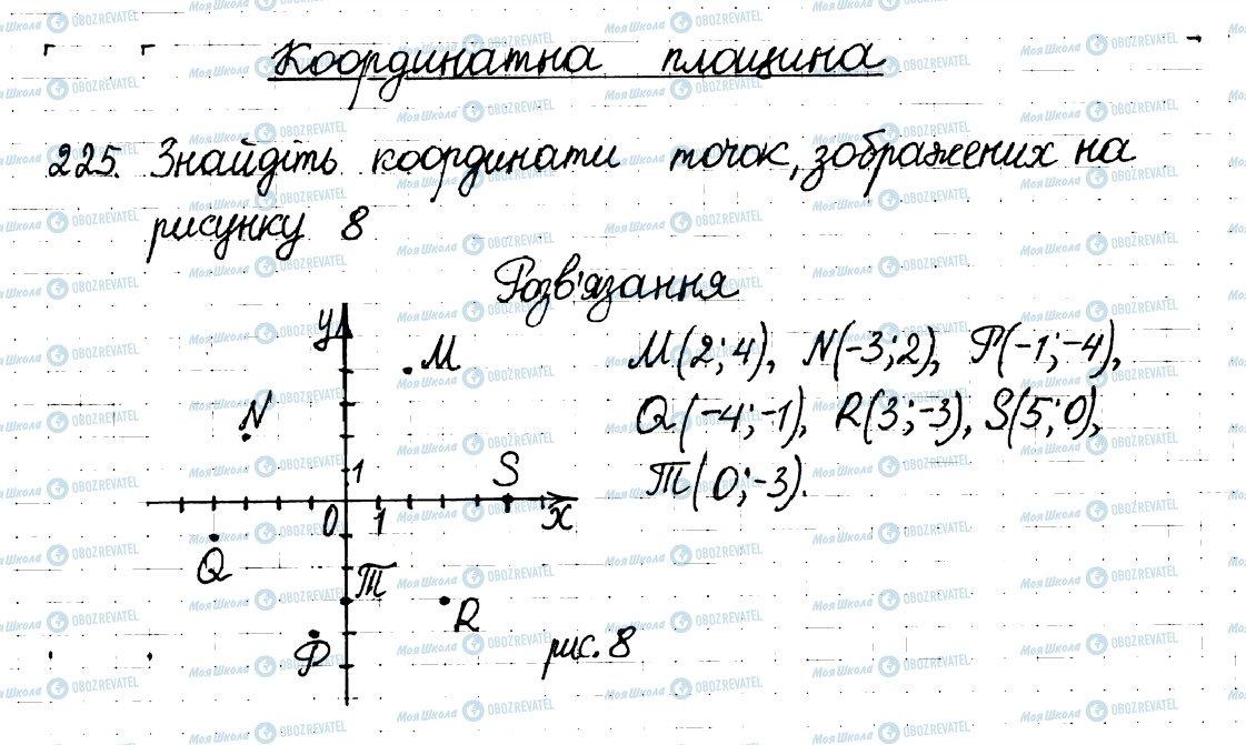 ГДЗ Математика 6 клас сторінка 225