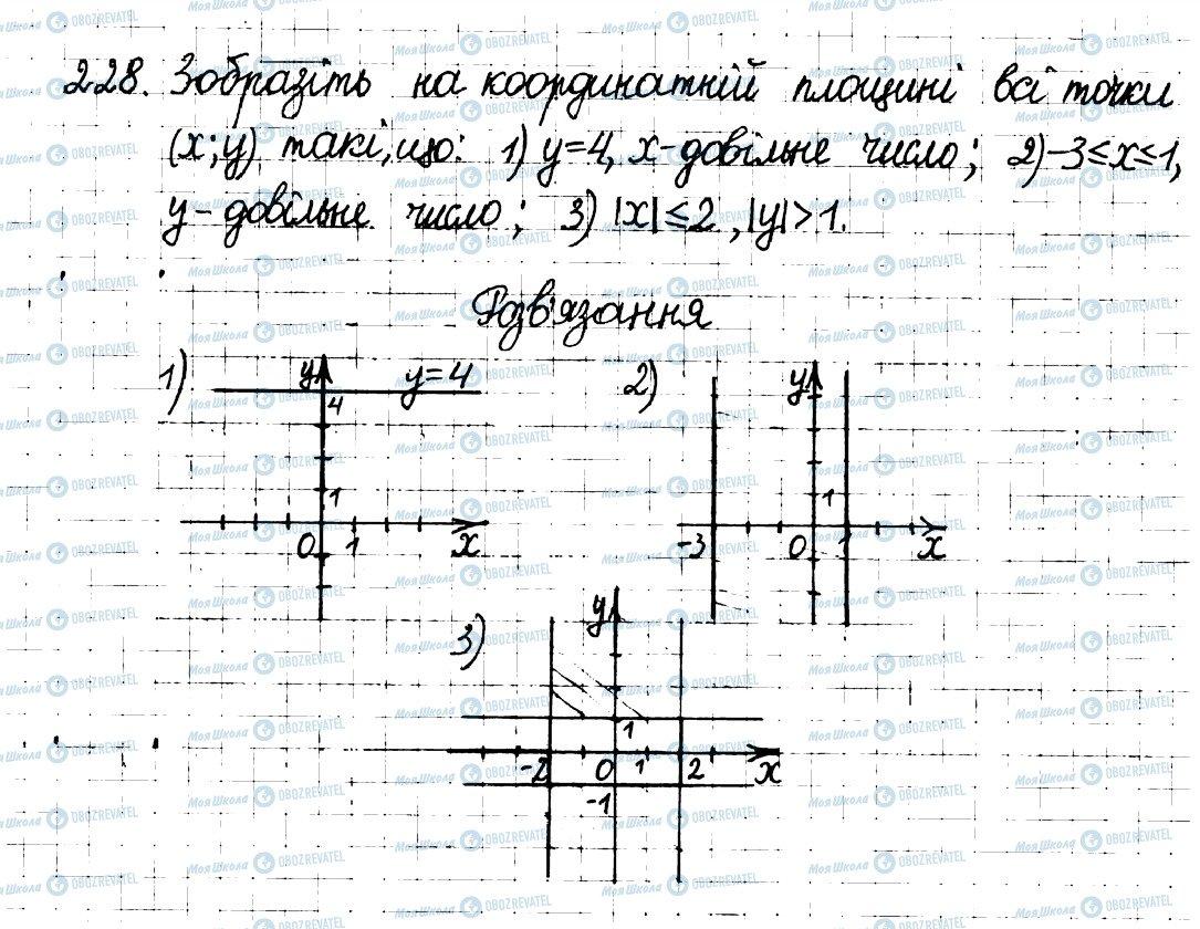ГДЗ Математика 6 класс страница 228