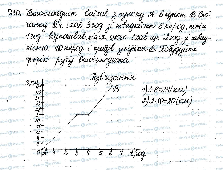 ГДЗ Математика 6 клас сторінка 230