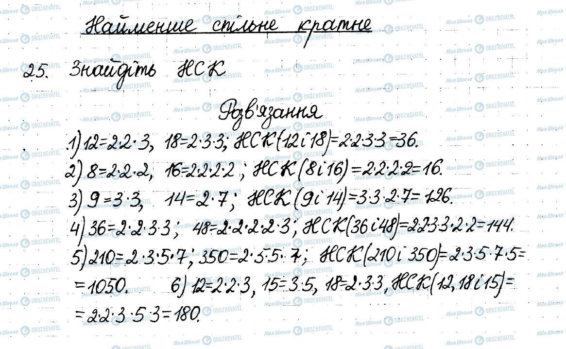 ГДЗ Математика 6 класс страница 25