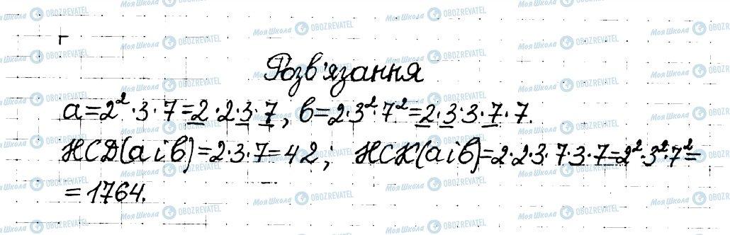 ГДЗ Математика 6 клас сторінка 26