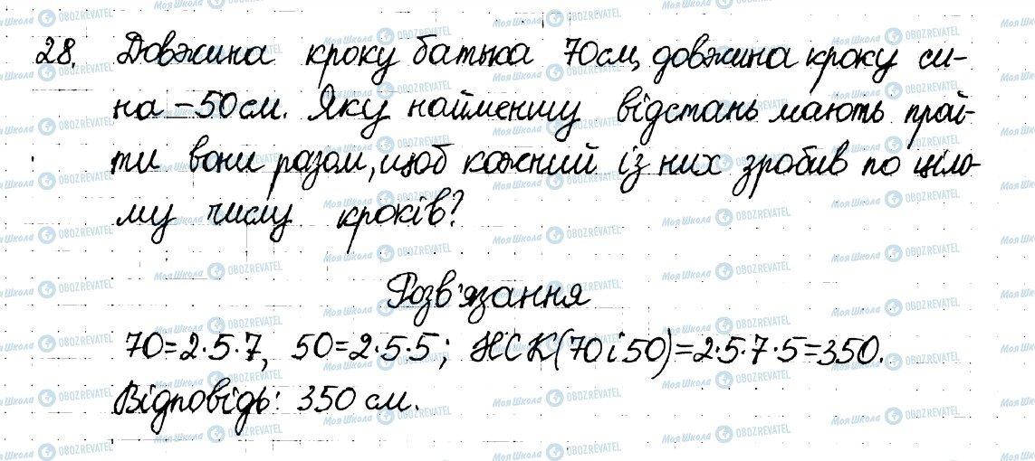 ГДЗ Математика 6 клас сторінка 28