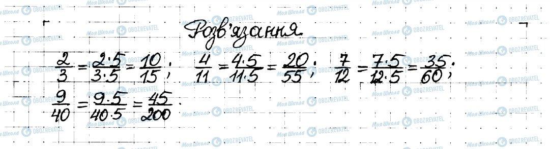 ГДЗ Математика 6 клас сторінка 29