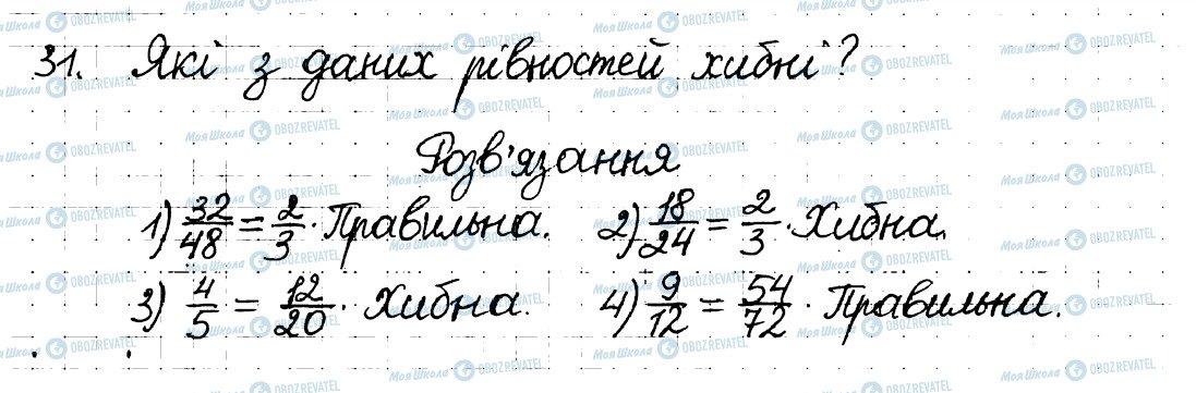 ГДЗ Математика 6 клас сторінка 31