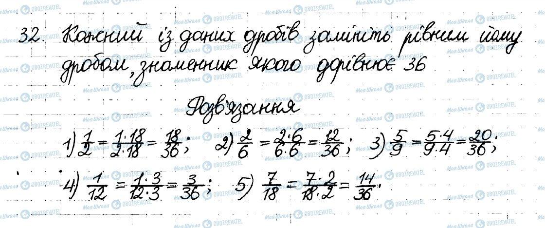 ГДЗ Математика 6 класс страница 32