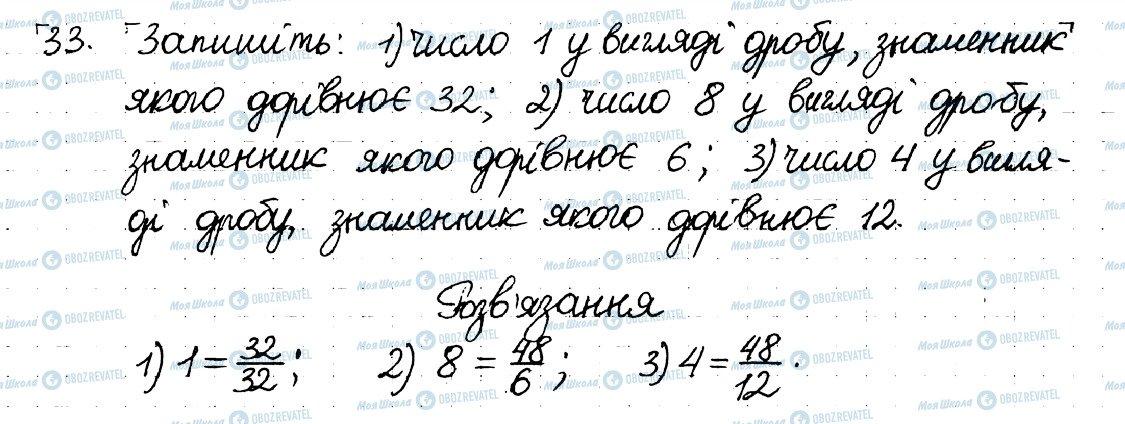 ГДЗ Математика 6 клас сторінка 33