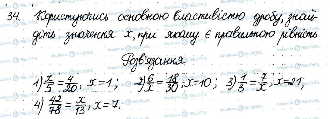 ГДЗ Математика 6 класс страница 34