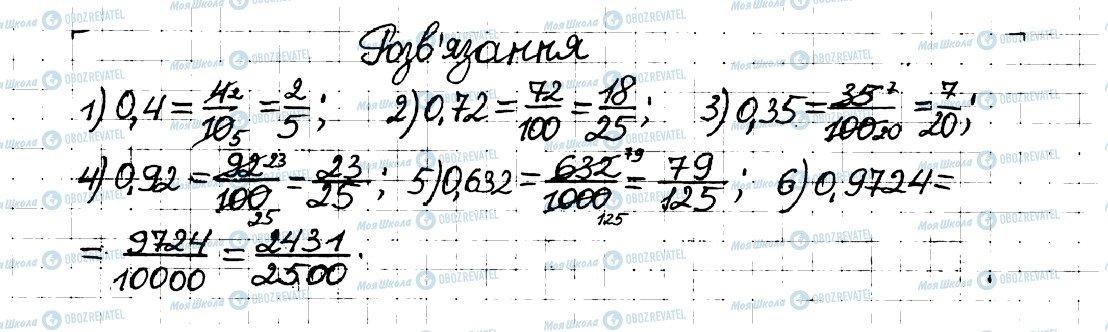 ГДЗ Математика 6 клас сторінка 36