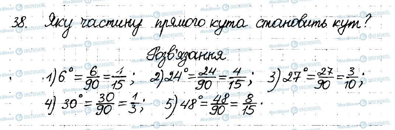 ГДЗ Математика 6 клас сторінка 38