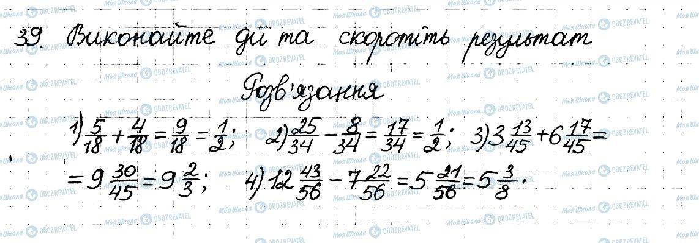 ГДЗ Математика 6 клас сторінка 39