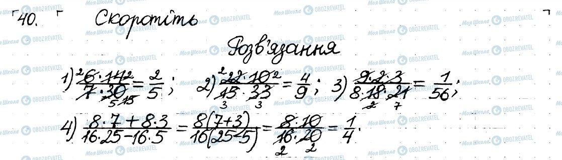 ГДЗ Математика 6 класс страница 40