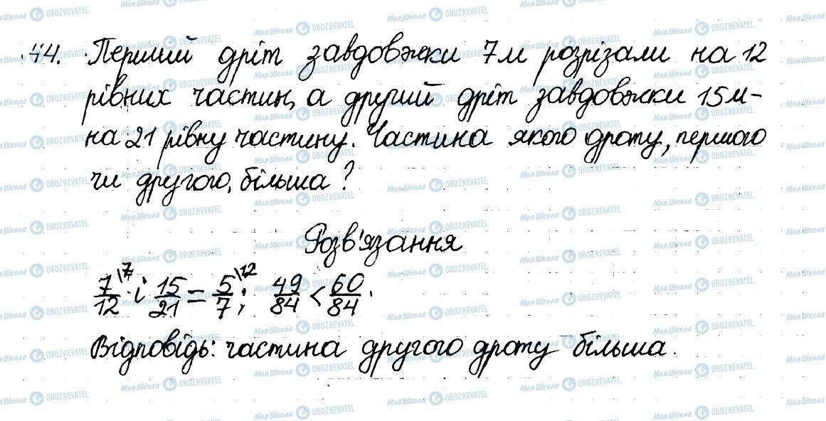 ГДЗ Математика 6 клас сторінка 44