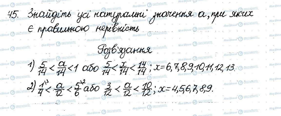 ГДЗ Математика 6 клас сторінка 45