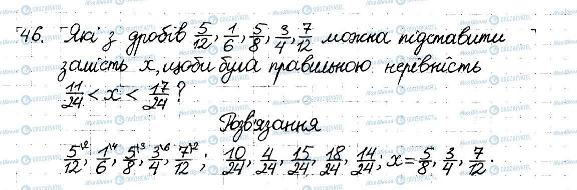 ГДЗ Математика 6 клас сторінка 46