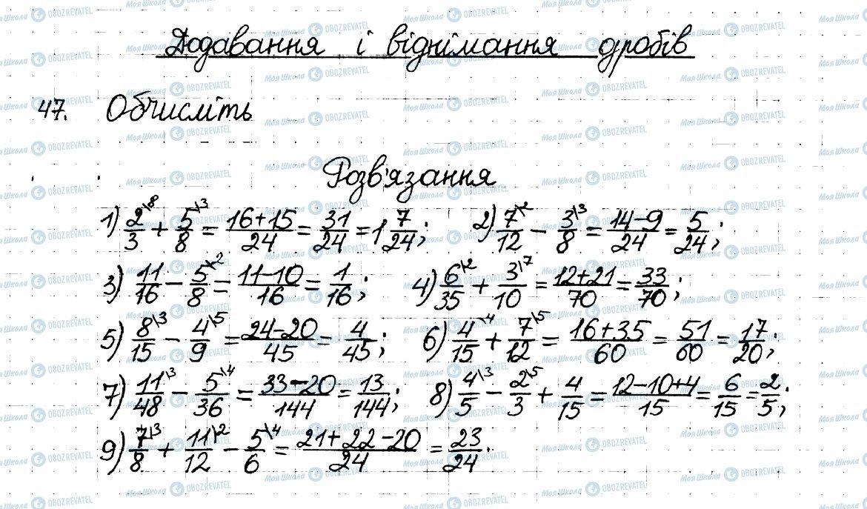 ГДЗ Математика 6 клас сторінка 47