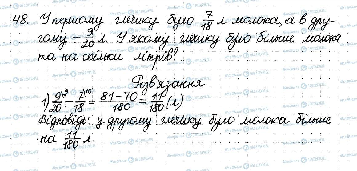 ГДЗ Математика 6 класс страница 48