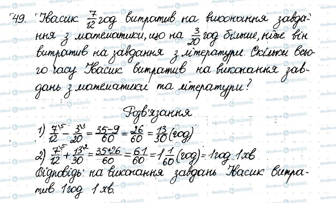 ГДЗ Математика 6 класс страница 49