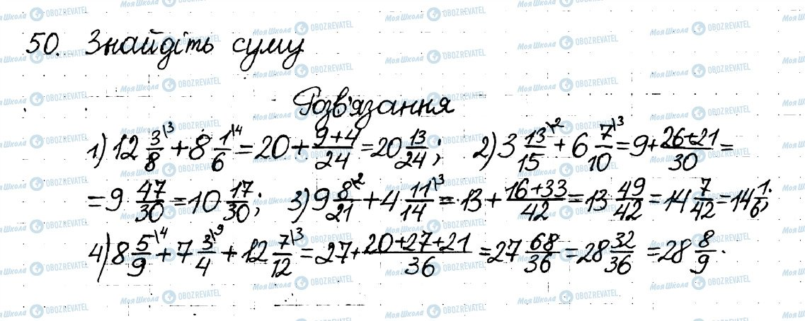ГДЗ Математика 6 класс страница 50