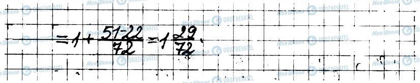 ГДЗ Математика 6 класс страница 51