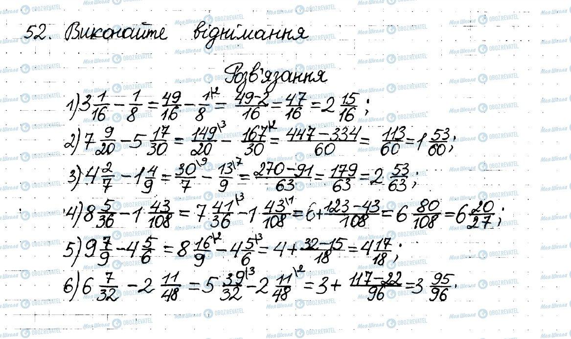 ГДЗ Математика 6 клас сторінка 52