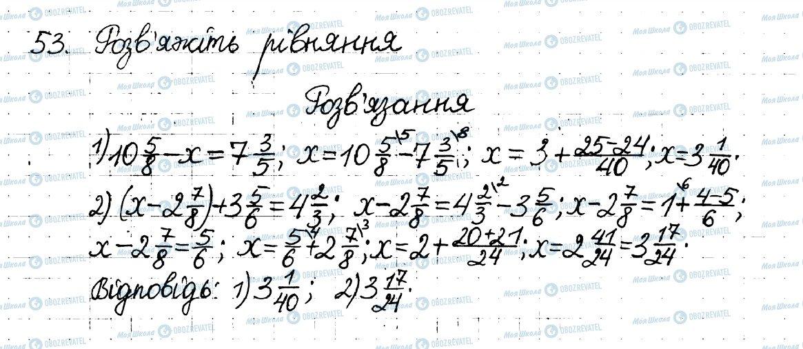 ГДЗ Математика 6 класс страница 53
