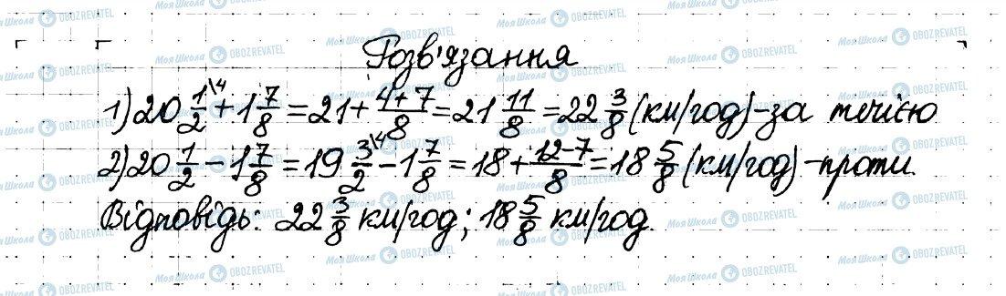 ГДЗ Математика 6 клас сторінка 54