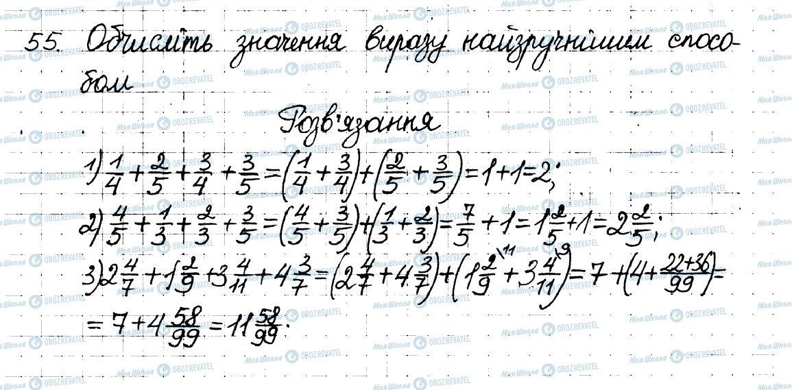 ГДЗ Математика 6 клас сторінка 55