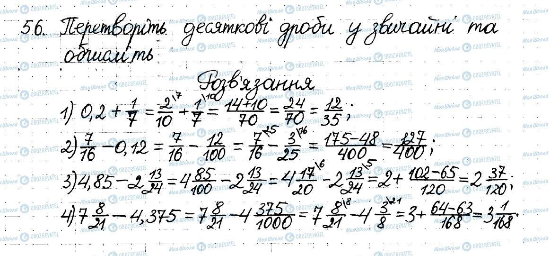 ГДЗ Математика 6 клас сторінка 56