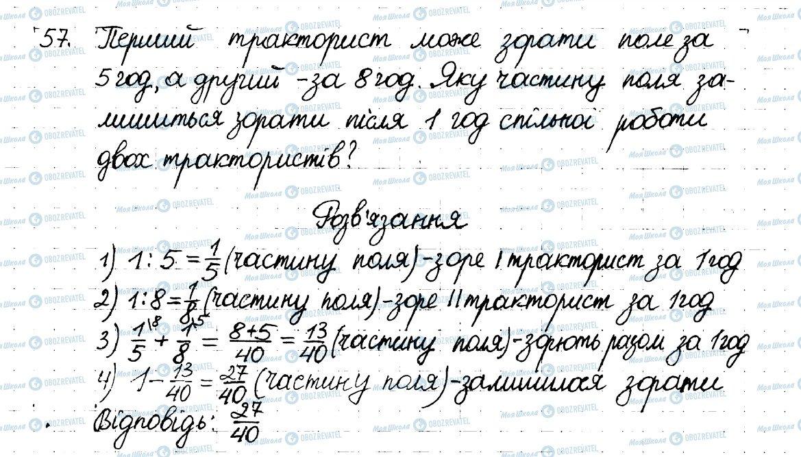ГДЗ Математика 6 класс страница 57