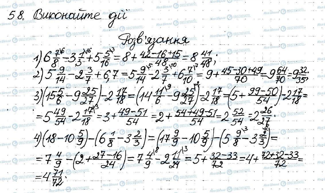 ГДЗ Математика 6 класс страница 58
