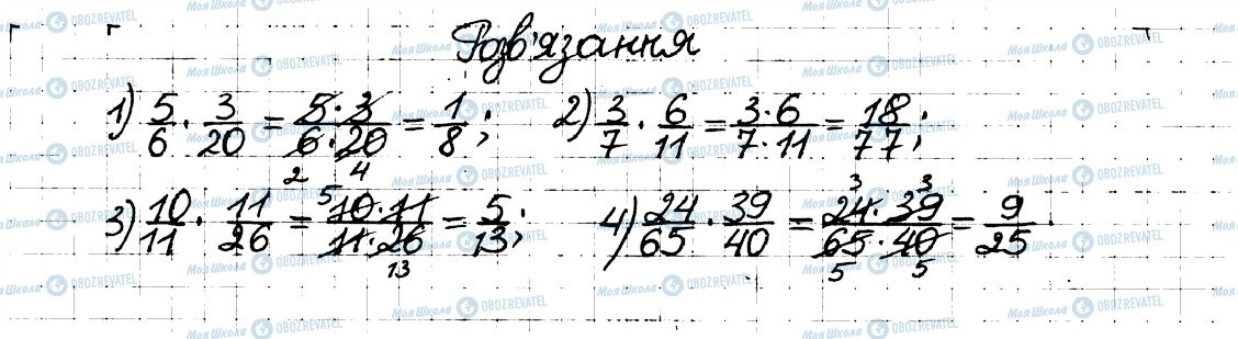 ГДЗ Математика 6 класс страница 59