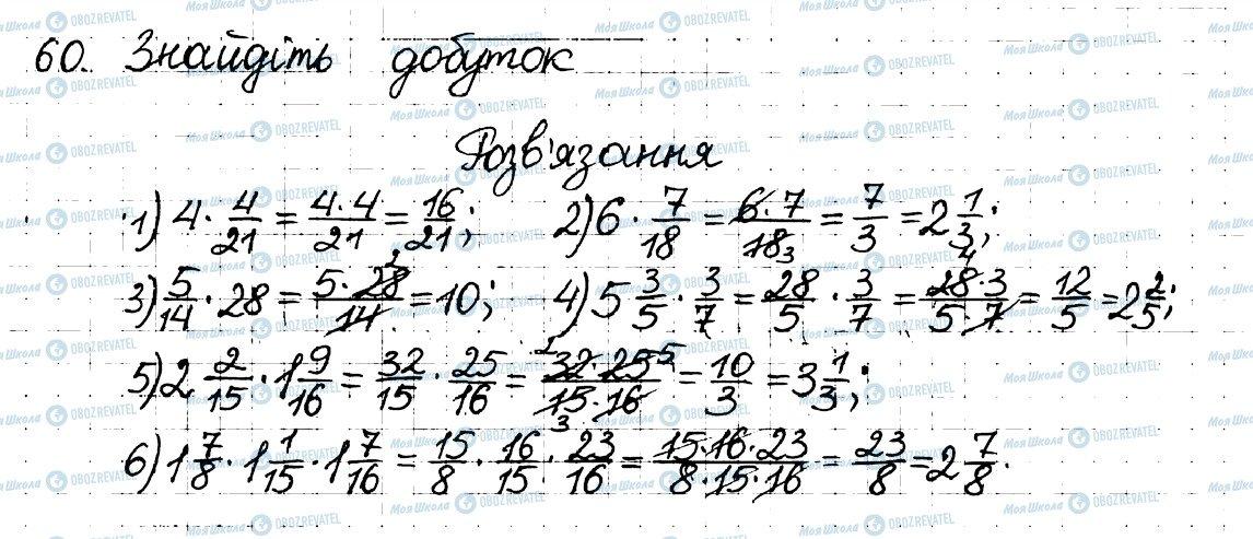 ГДЗ Математика 6 клас сторінка 60