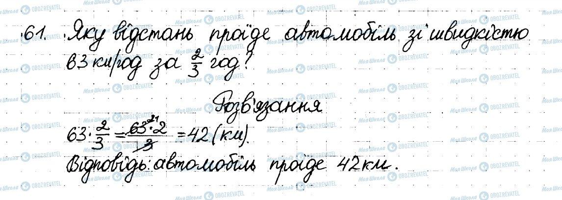 ГДЗ Математика 6 клас сторінка 61