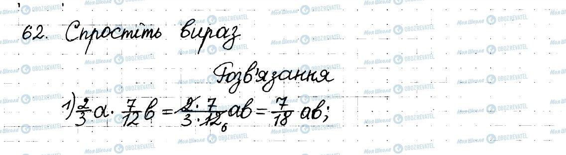 ГДЗ Математика 6 класс страница 62